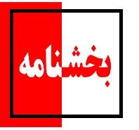 بخشنامه رئیس کل دادگستری آذربایجانشرقی در خصوص تنظیم سند رسمی معاملات خودرو